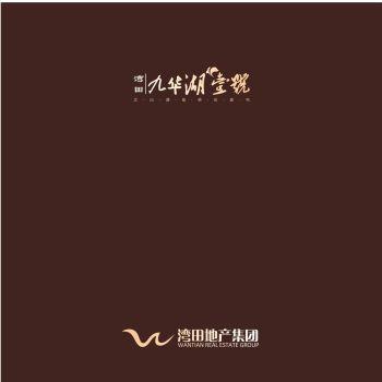 湾田·九华湖壹号电子楼书电子杂志