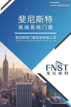 斐尼斯特系统门窗产品系列电子画册