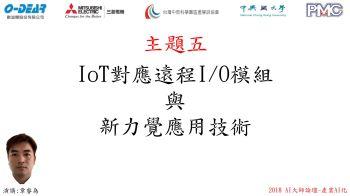 主題五-IoT對應遠程I/O與新力覺應用技術