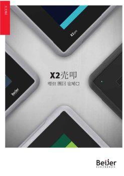 Beijer X2pro 中文样本