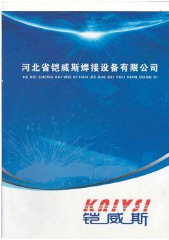 龙牙铠威斯焊接产品介绍
