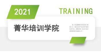 绿色简约学校培训机构宣传介绍PPT模板电子书