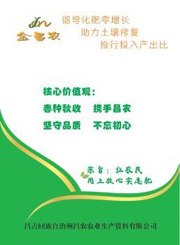 金昌农_未命名,3D翻页电子画册阅读发布平台
