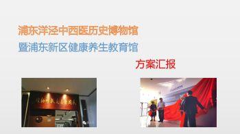 浦东洋泾中医药文化博物馆暨浦东新区健康养生教育馆建设方案可行性方案汇报电子书