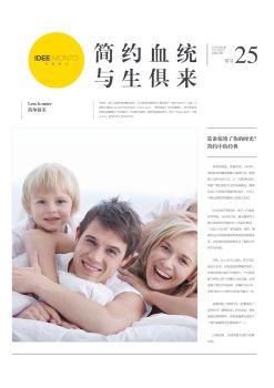 埃迪蒙托月刊25期