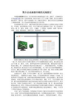 简介企业画册印刷的无线胶订