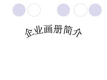 企业画册简介