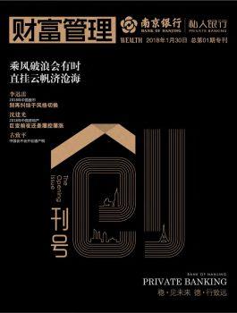 南京银行私人银行专刊