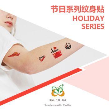 节日系列纹身贴电子画册