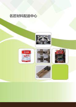 名匠材料配送中心-2-电子画册
