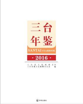 三台年鉴(2016卷)前页彩图电子书