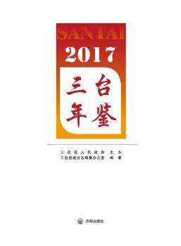 封面、三台县行政区划图、数字三台电子书