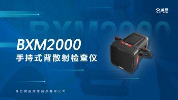 威视BXM2000手持式背散射检查仪产品介绍