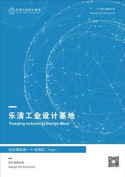 乐清工业设计基地宣传册