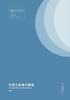 乐清工业设计基地宣传手册