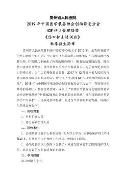 中国医学装备协会创面修复分会-ICW-伤口管理培训班招生简章电子宣传册