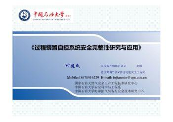 过程装置自控系统安全完整性研究与应用电子宣传册