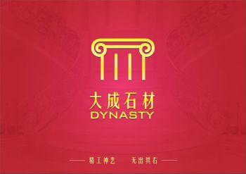 大成石材Dynasty