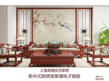 新中式刺绣 电子杂志制作平台