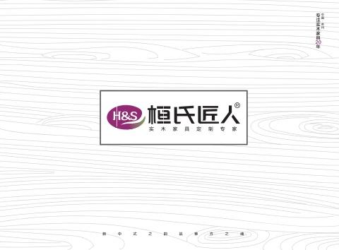 2021桓氏實木新款圖冊 電子書制作軟件