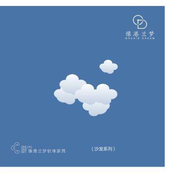 2020-豫港兰梦沙发系列-新款电子图册 电子书制作软件