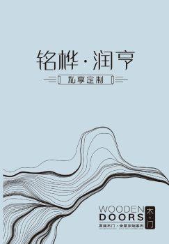 润亨私属订制,电子画册期刊阅读发布