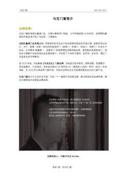 马克门窗电子宣传册