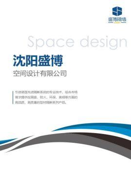 沈阳盛博空间设计有限公司(公司简介2020)电子画册
