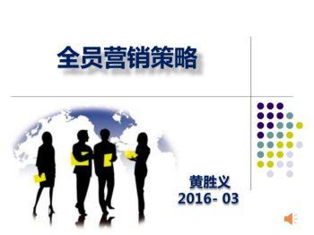 全员营销策略-山东省青少年视力低下防治中心电子书