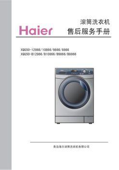 海尔洗衣机维修手册
