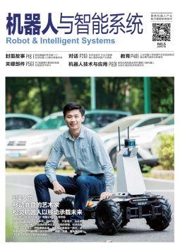 《机器人与智能系统》2019年第五期,在线数字出版平台