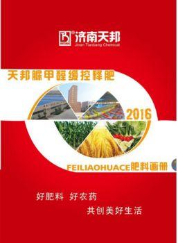 济南天邦肥料画册