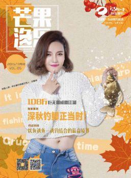 芒果渔乐 11月刊 总05期
