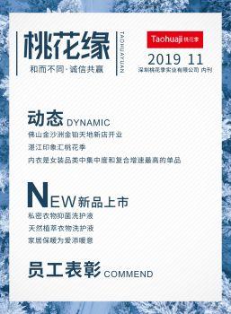 桃花季11月內刊,3D翻頁電子畫冊閱讀發布平臺
