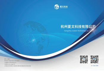 夏文科技宣传册