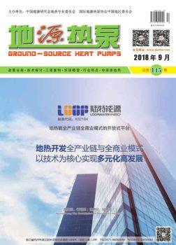 《地源熱泵》2018年 9月刊電子版