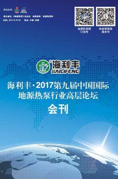 海利丰·2017第九届中国国际地源热泵行业高层论坛(会刊)电子刊物