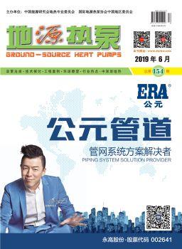 《地源热泵》2019年6月刊电子版 电子书制作软件