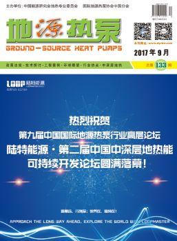 《地源熱泵》2017年9月刊電子版