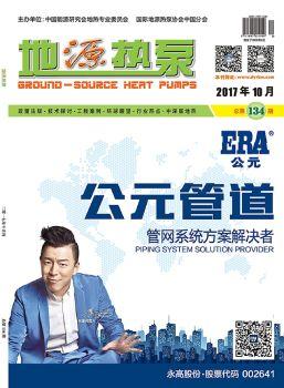 《地源热泵》2017年10月刊电子版