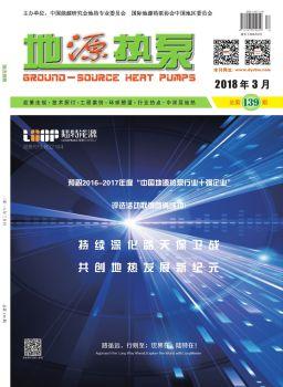 《地源熱泵》2018年3月刊電子版