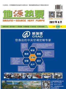 《地源熱泵》2017年8月刊電子版