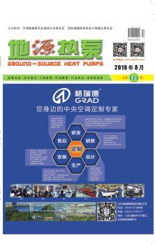 《地源熱泵》2018年 8月刊電子版