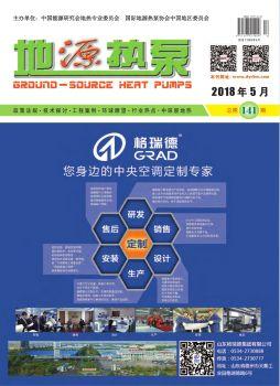 《地源熱泵》2018年 5月刊電子版