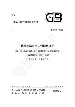 地热电站岩土工程勘察规范局部修订条文征求意见稿电子画册