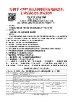 海利丰•2017第九届中国国际地源热泵 行业高层论坛拟定议程宣传画册