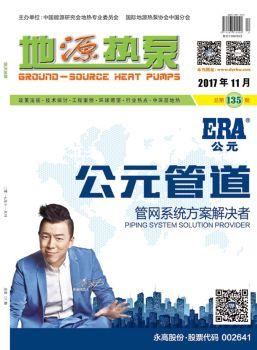 《地源熱泵》2017年11月刊電子版