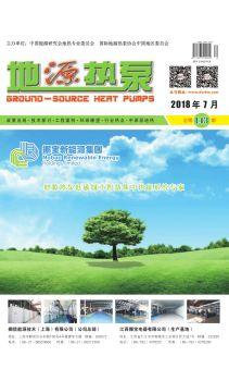 《地源热泵》2018年 7月刊电子版