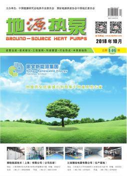 《地源熱泵》2018年10月刊電子版