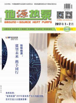 《地源热泵》2017年1-2月刊电子版